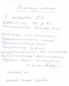 Уткина Н.А., 28.10.2016