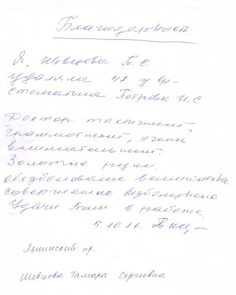 Шевцова Т.С., 05.10.2016