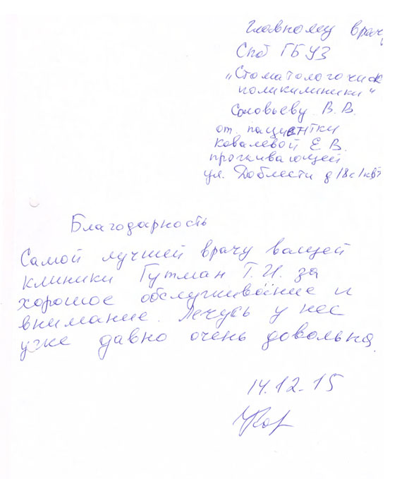 blagodarnost-Kovaleva
