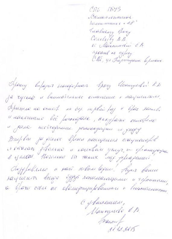 Благодарность от Максимовой Е.В. от 21.12.15