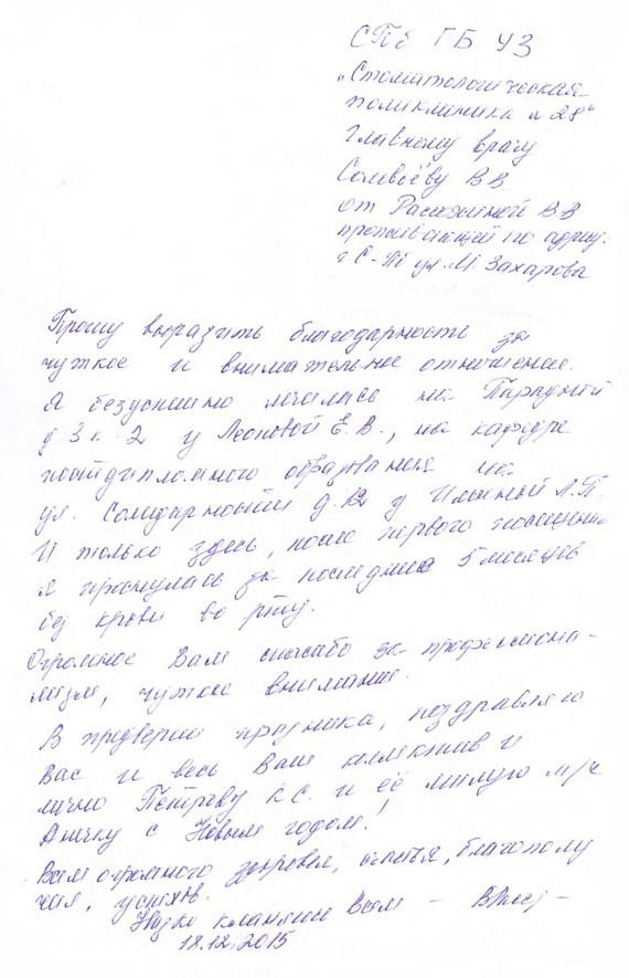 Благодарность от Рассохиной В.В. от 18.12.15