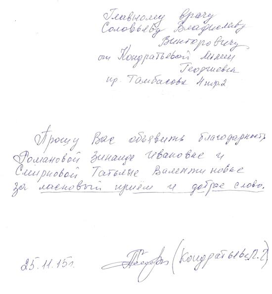 Благодарность Кондратьевой Л.Г. от 25.11.2015г.