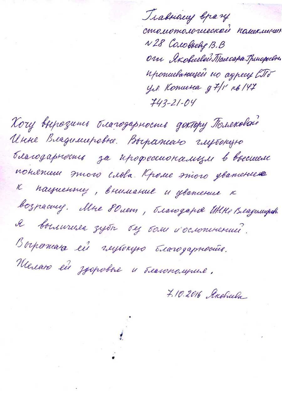 Яковлева Т.Г., 07.10.2016