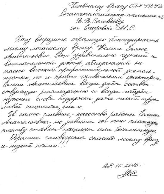 Кемпи Елене Анатольевне