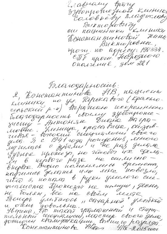 Антонян Диане Ваграмовне