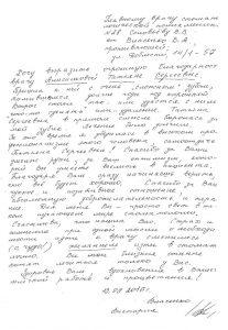 Благодарность от Власенко Виктории