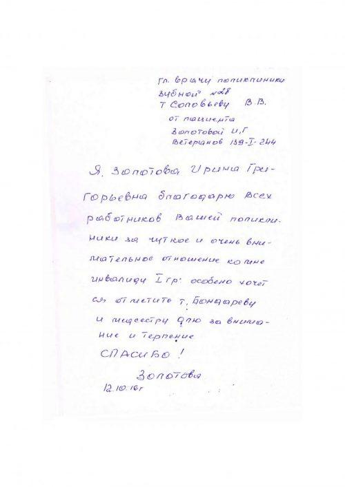 Золотова И.Г., 12.10.2016