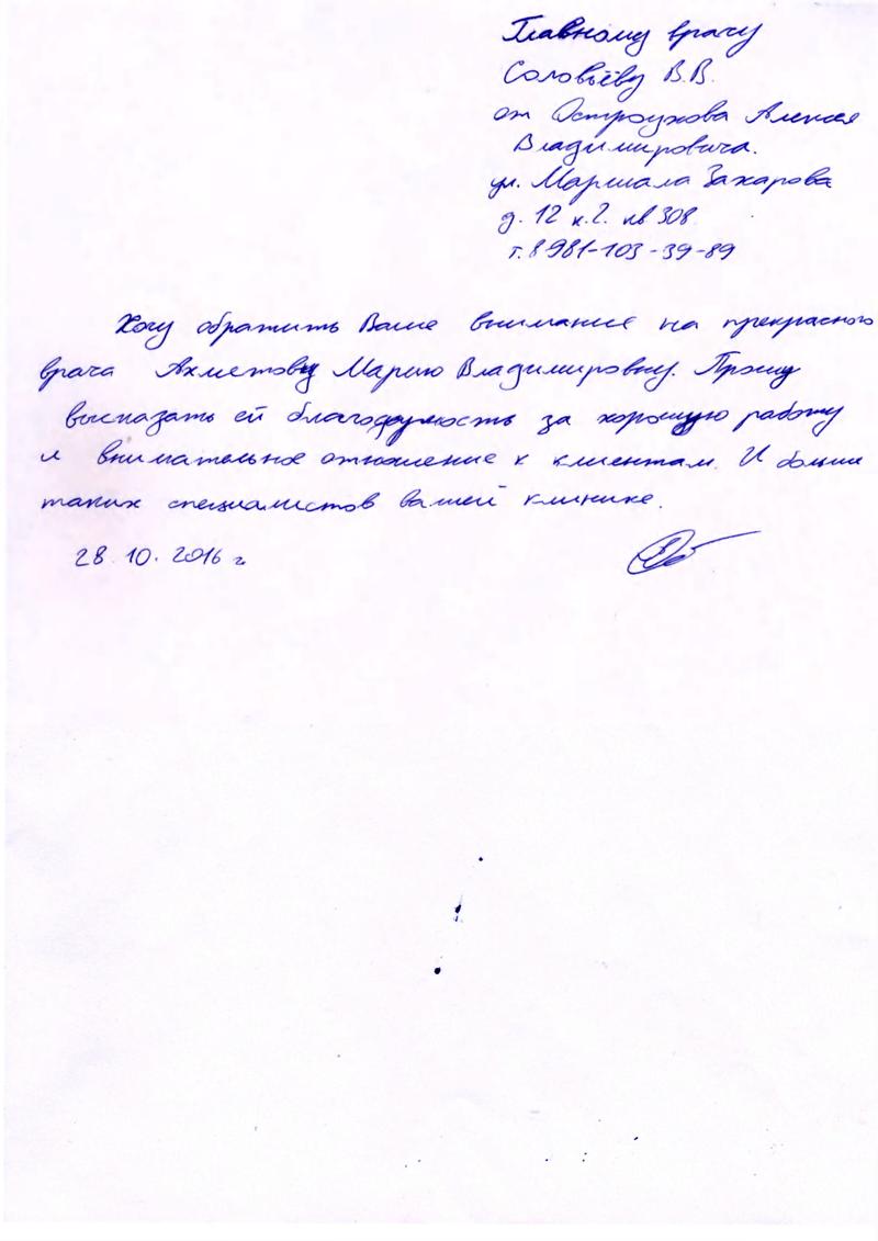 Остроухов А.В., 28.10.2016