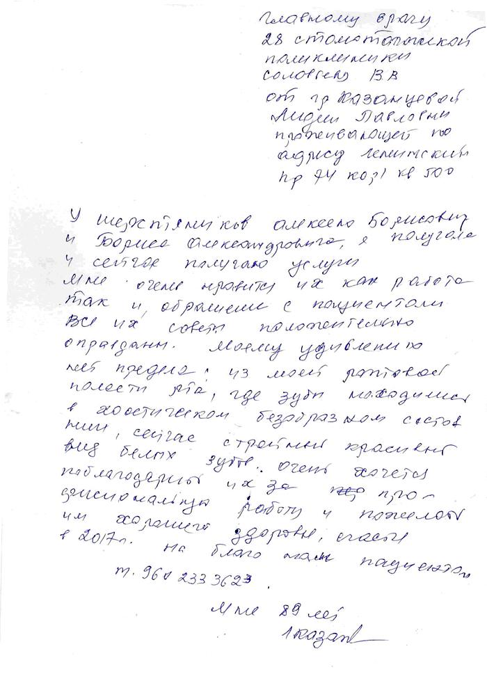 Благодарность Шестерниковым