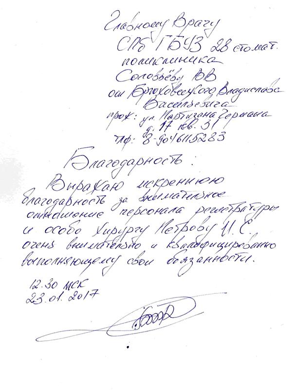 Благодарность Петрову
