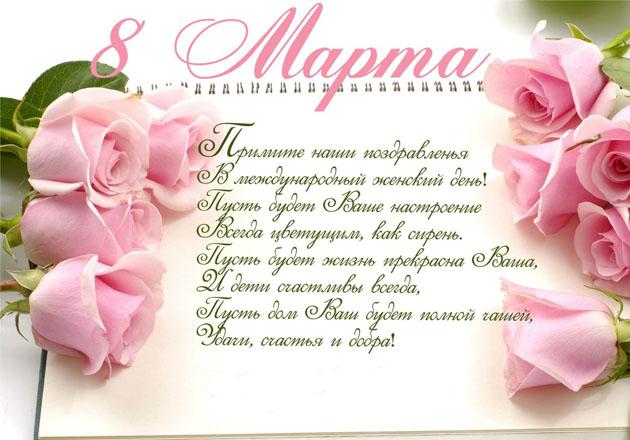 Поздравления с 8 Марта! | Стоматологическая поликлиника №28