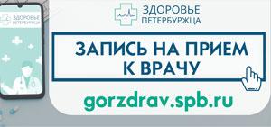 Запись к врачу онлайн
