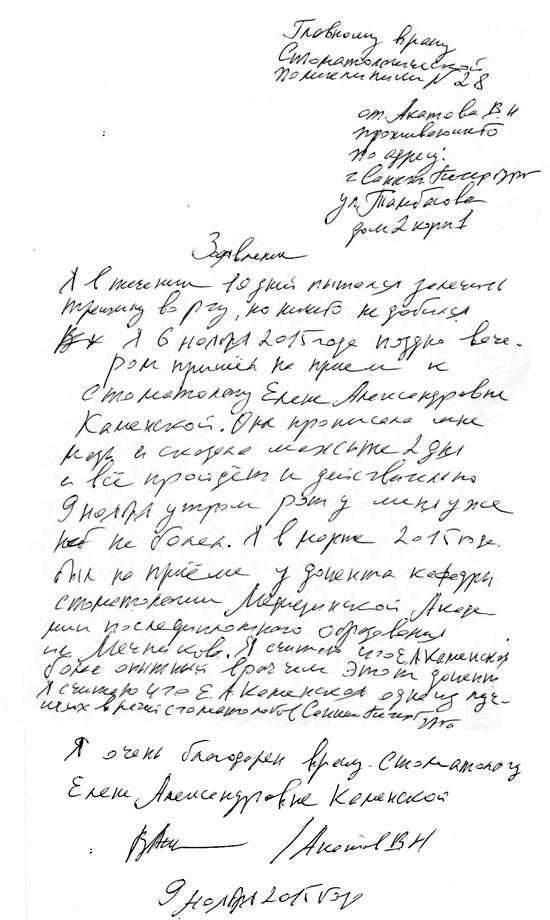 Елене Александровне Каменской