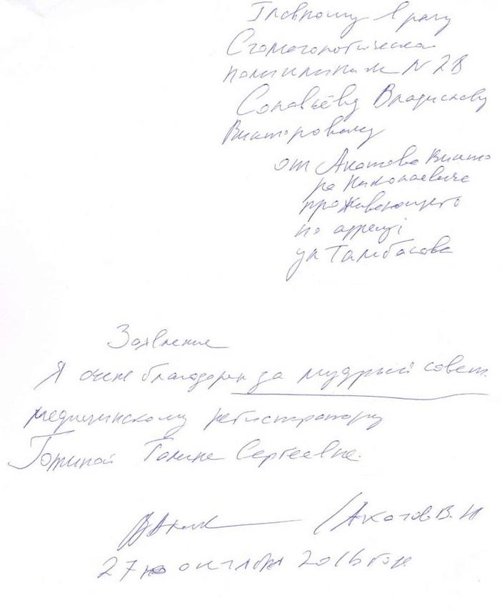 Акатов В.Н., 12.10.2016