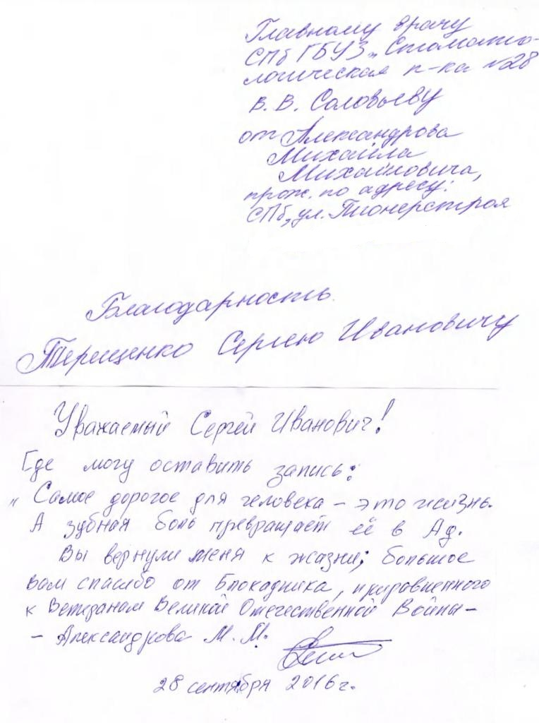 Александров Михаил Михайлович, 28.09.2016