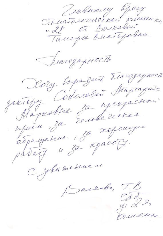 Благодарность от Волковой Т.В. от 01.12.15