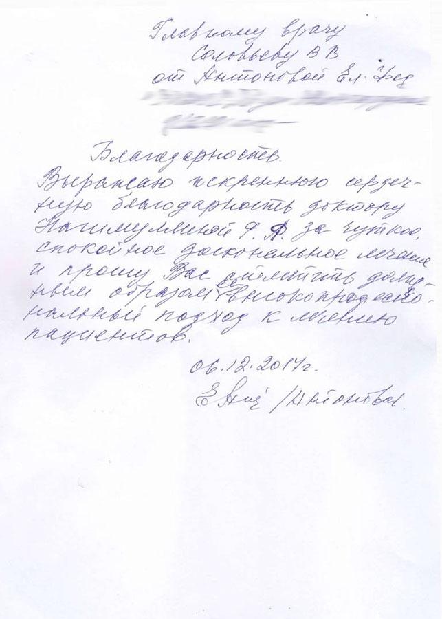 Благодарность Нагимуллиной Р.Ф.