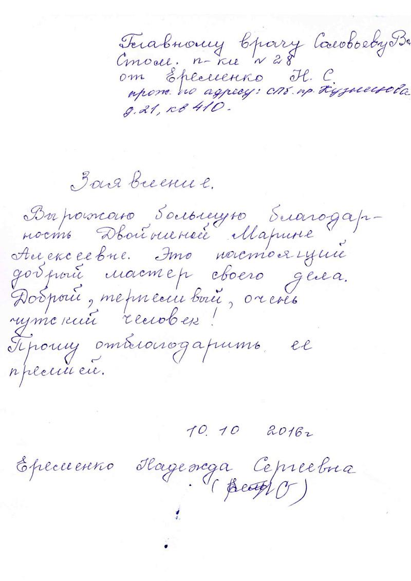 Ерёменко Н.С., 10.10.2016