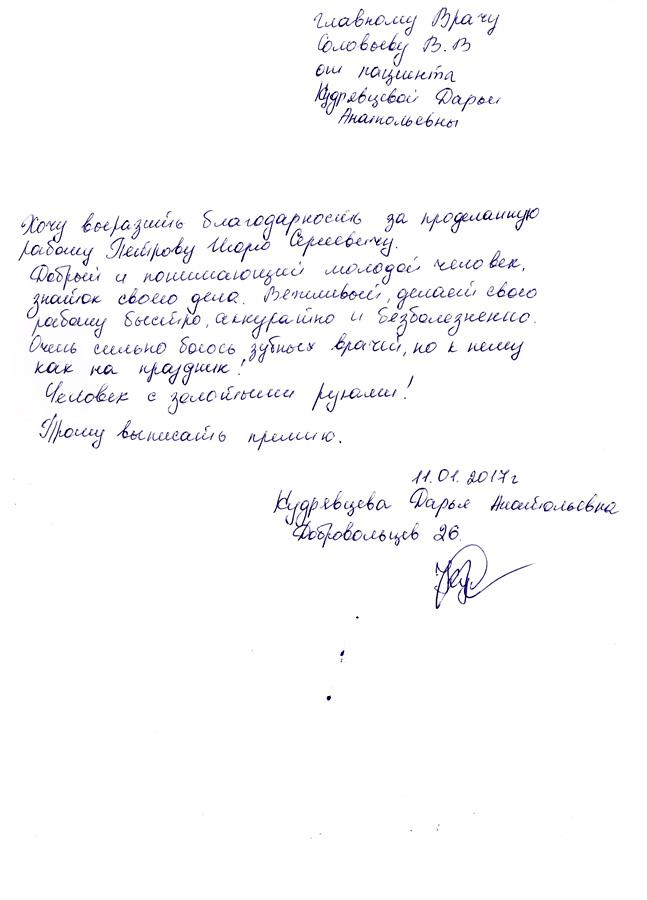 Благодарность Романовой