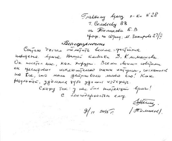 Климашову