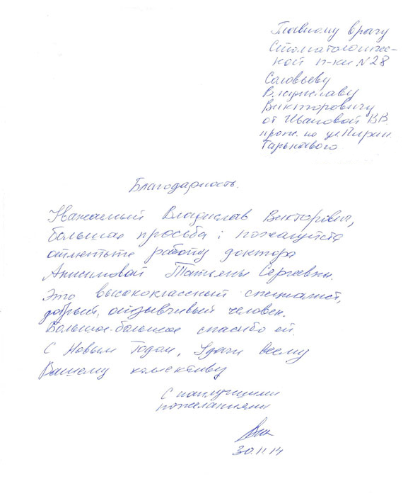 Благодарность Ивановой В.В. от 30.11.14