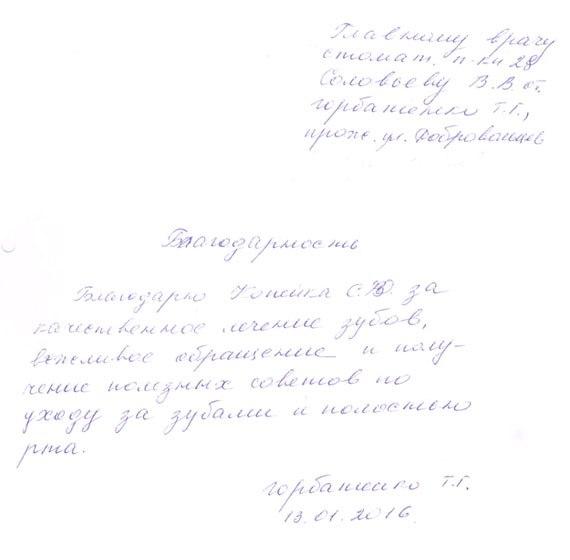 blagodarnost-Gorbatenko2