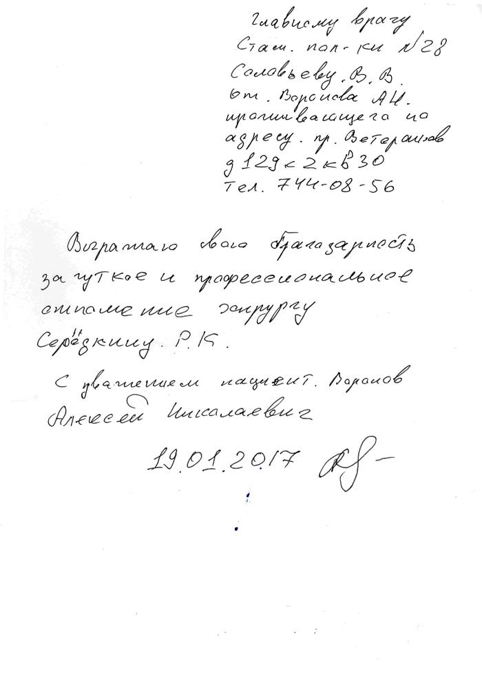 Благодарность Серёдкину