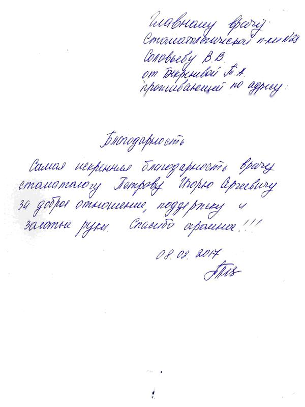 Благодарность Виноградовой